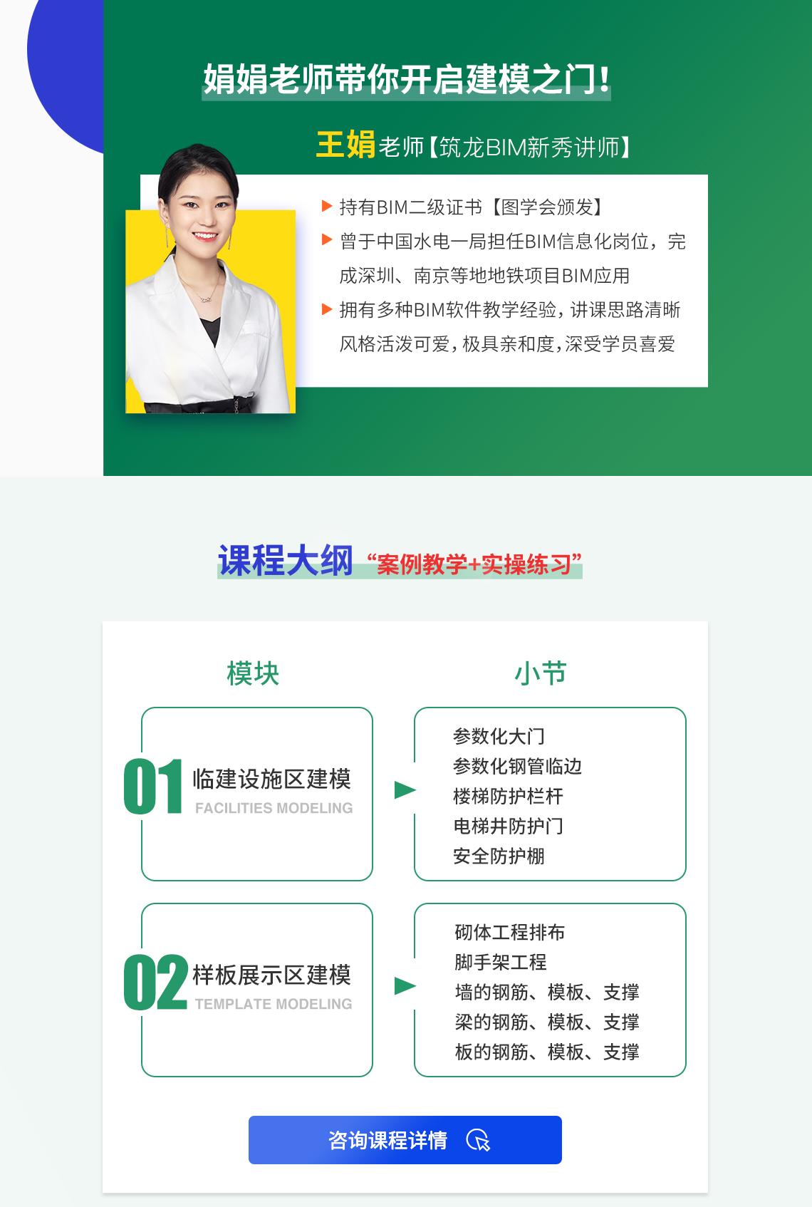王娟(筑龙BIM新秀讲师) 持有BIM二级证书(图学会) 曾于中国水电一局担任BIM信息化岗位,完成深圳、南京等地地铁项目BIM应用。 拥有多种BIM软件教学经验,讲课思路清晰、风格活泼可爱,极具亲和度,深受学员喜爱。