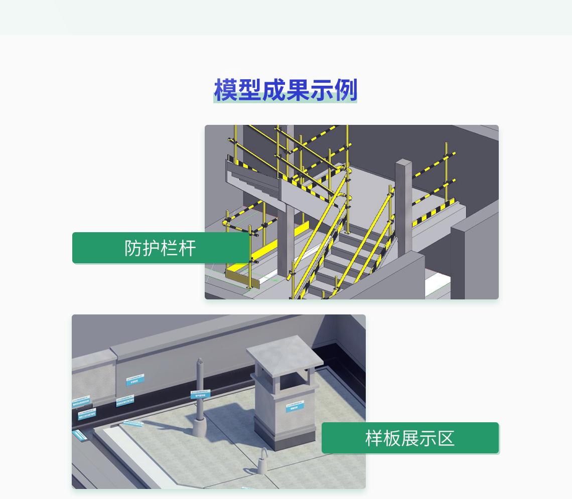 模型成果示例1.防护栏杆2.样品展示区