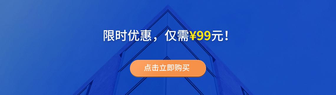 限时优惠,仅需¥99元!点击立即购买