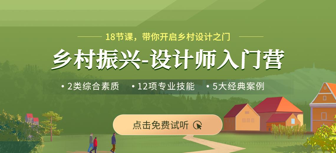 乡村设计师,入门大讲堂,带你开启乡村设计大门,3类综合素质,12项专业技能,4大经典案例