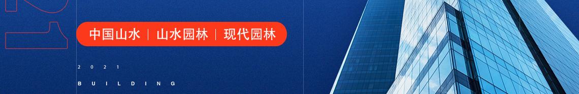 阐述中国传统山水文化及其影响,现代山水造景实践及造园实例深入讲解