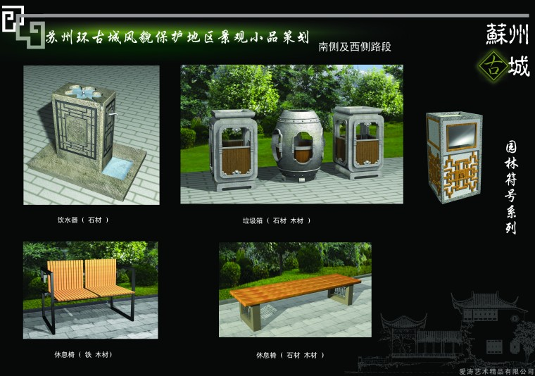 苏州园林院:苏州环古城风貌保护地区景观小品设计文本