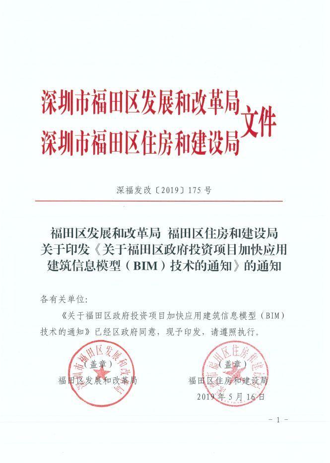 深圳市福田区政府投资项目BIM计费标准出炉