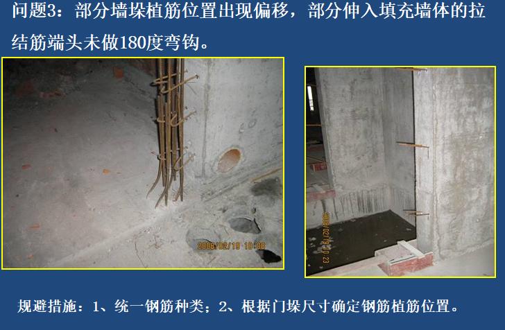 砌体工程中常见质量问题