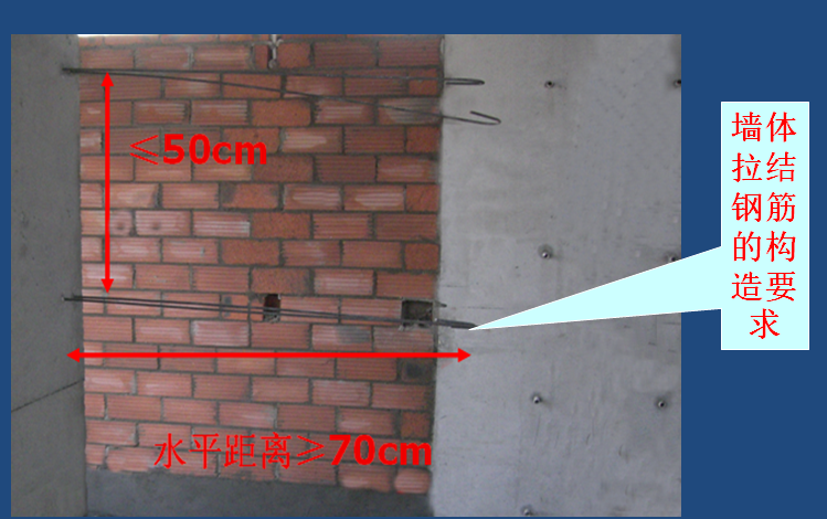墙体拉结钢筋的构造要求