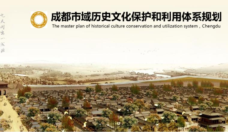 [四川]成都市域历史文化体系规划概念方案文本(城市改造)