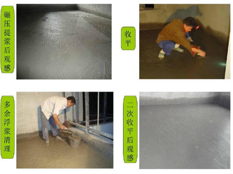 全轻混凝土施工工艺培训PPT(施工现场照片丰富)