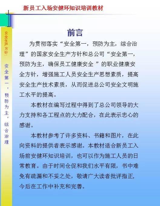 26套建筑施工安全教育培训讲义PPT合集_3