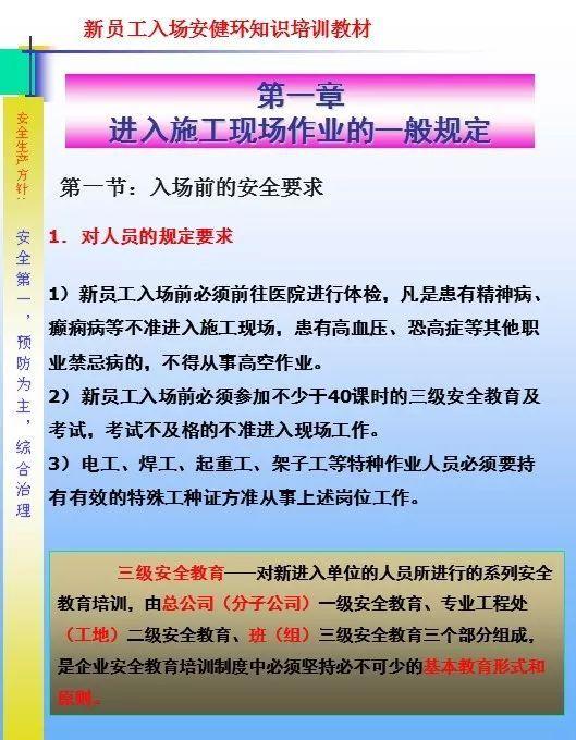 26套建筑施工安全教育培训讲义PPT合集_5