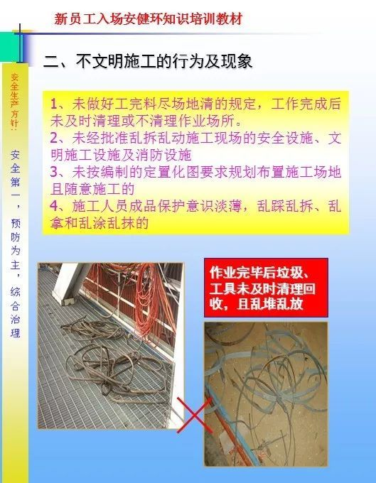 26套建筑施工安全教育培训讲义PPT合集_40