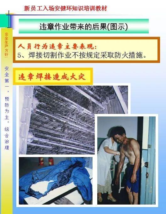 26套建筑施工安全教育培训讲义PPT合集_49
