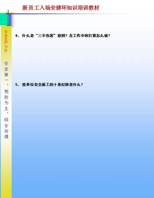 26套建筑施工安全教育培训讲义PPT合集_58