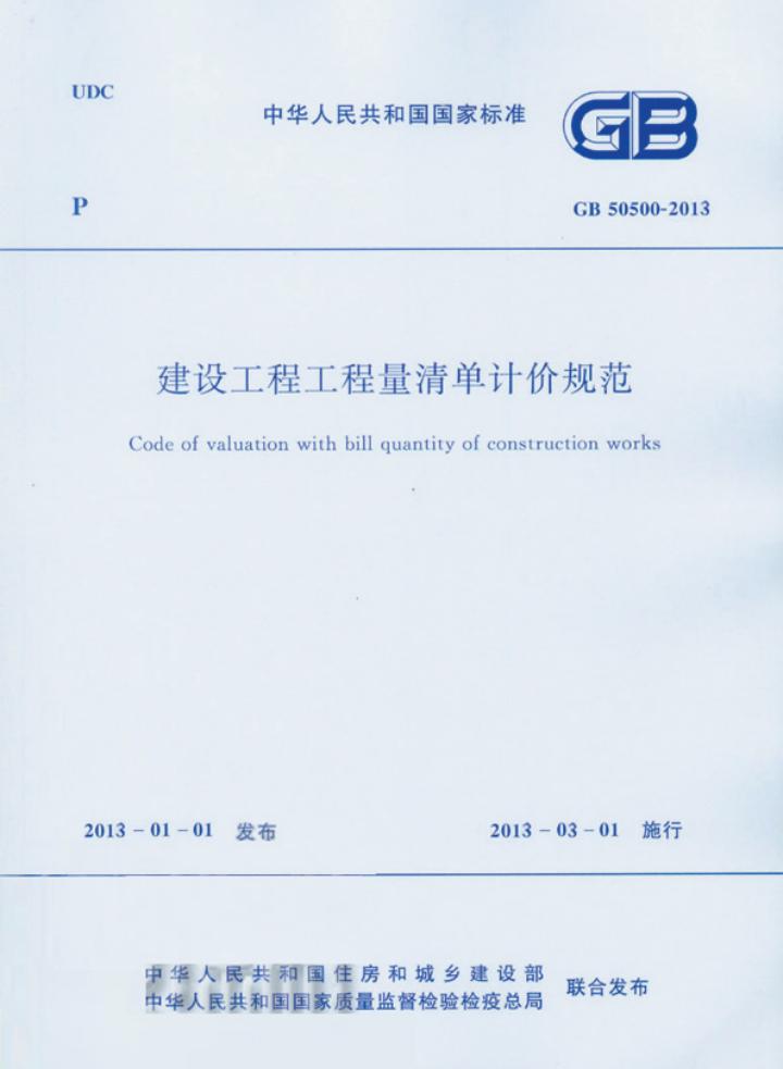 GB50500-2013建设工程工程量清单计价规范