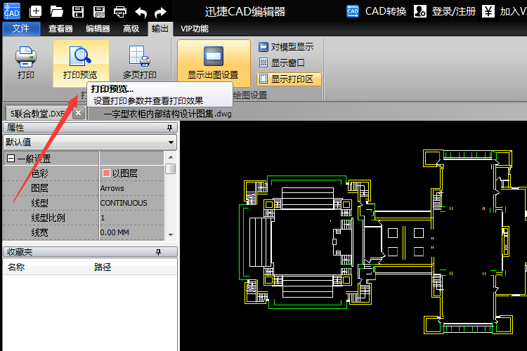 [分享]安防监控cad设计图纸资料下载图片