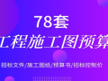 78套工程施工圖預算實例專題(圖紙+預算書)