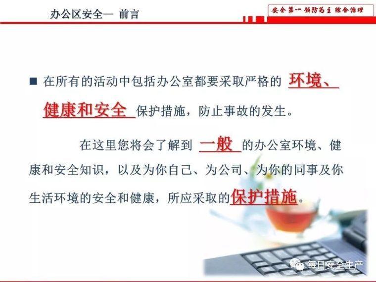 办公室安全风险辨识知识EHS培训_2