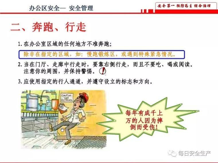 办公室安全风险辨识知识EHS培训_14