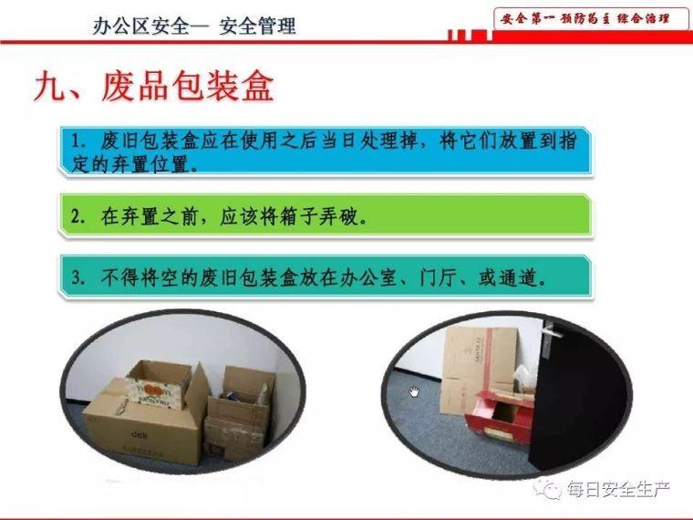 办公室安全风险辨识知识EHS培训_23