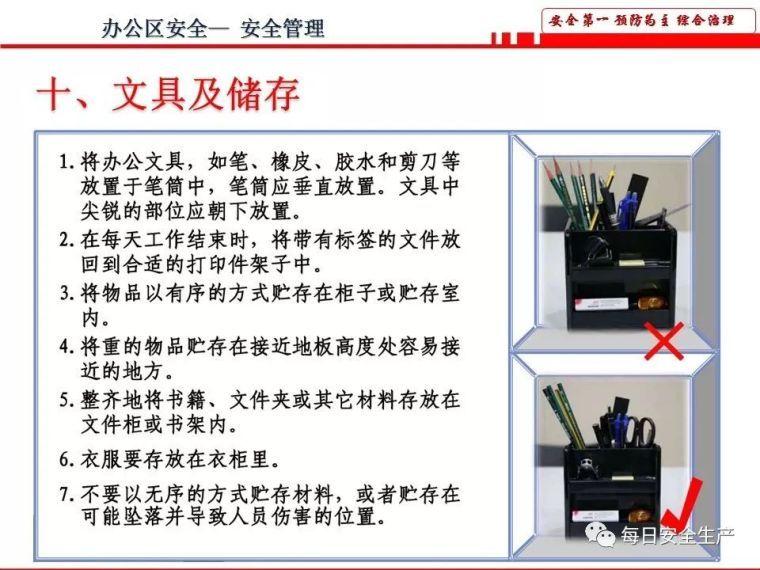 办公室安全风险辨识知识EHS培训_24