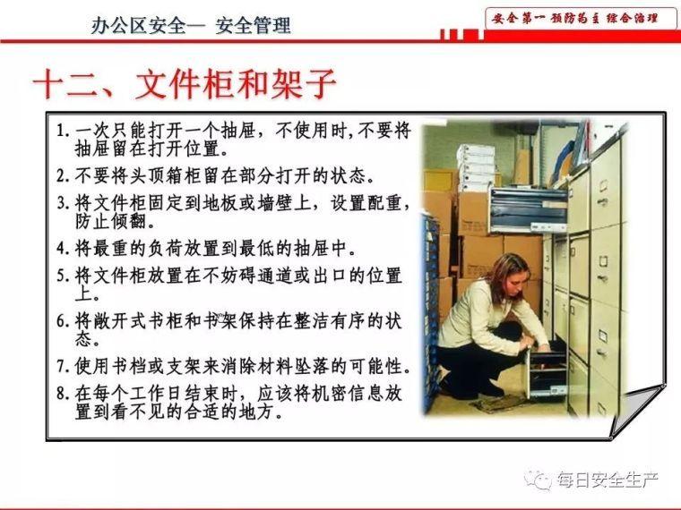 办公室安全风险辨识知识EHS培训_26