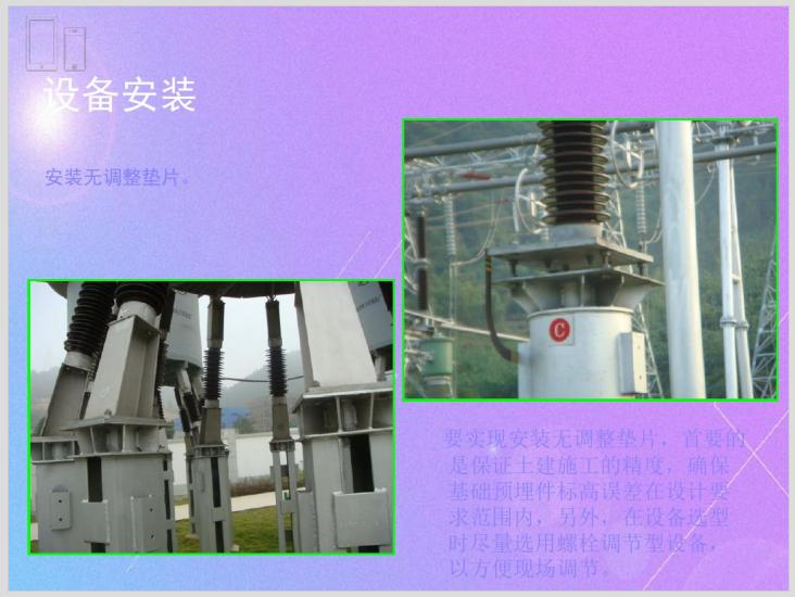 变电站电气安装施工工艺