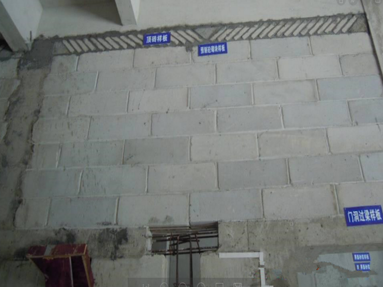 工法样板施工专业技术交流(图文丰富)