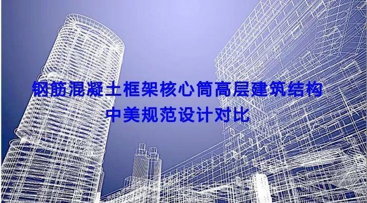 钢砼框架核心筒高层建筑中美规范设计对比