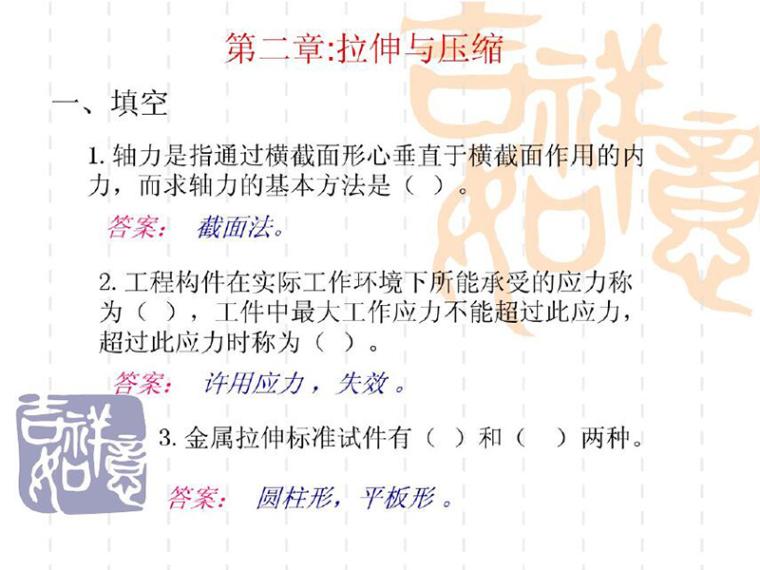 材料力学习题集(超级好,内容全,PDF,共185页)