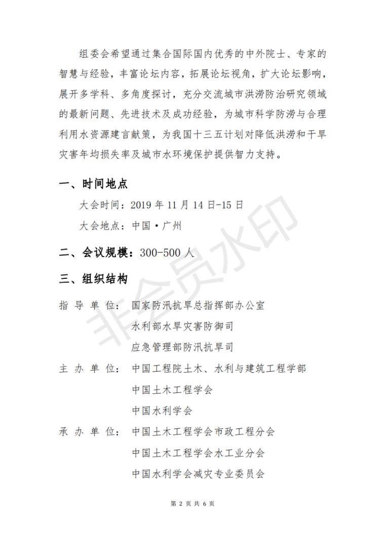 2019(第四届)城市防洪排涝国际论坛_01