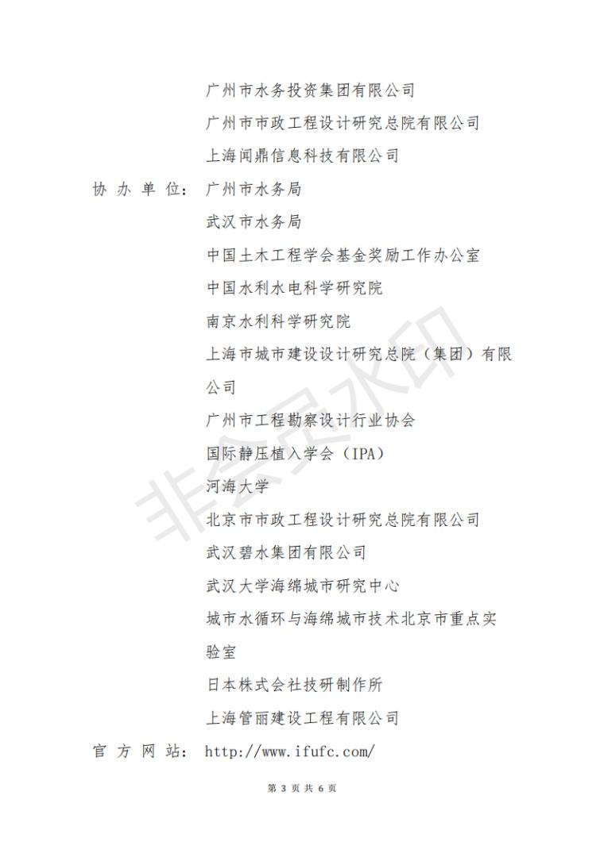 2019(第四届)城市防洪排涝国际论坛_02