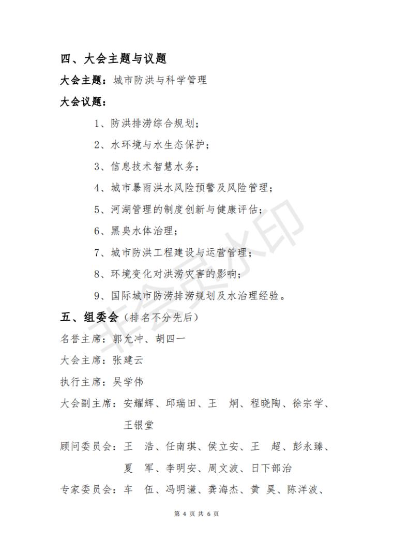 2019(第四届)城市防洪排涝国际论坛_03