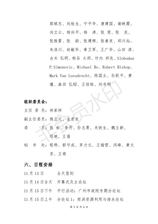 2019(第四届)城市防洪排涝国际论坛_04