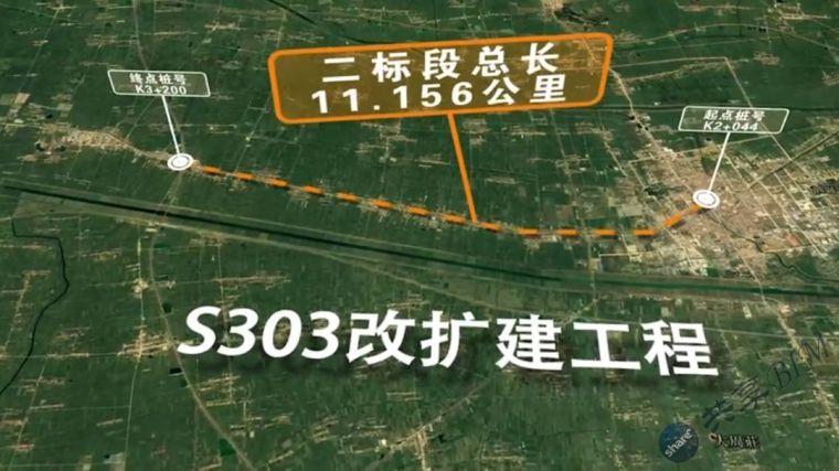S303徐明高速泗县出入口连接线改建工程BIM技术应用汇报