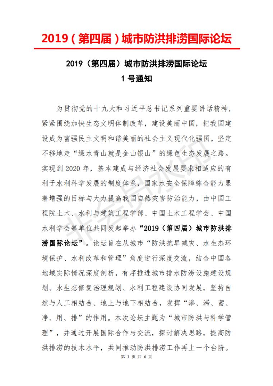 2019(第四届)城市防洪排涝国际论坛_00
