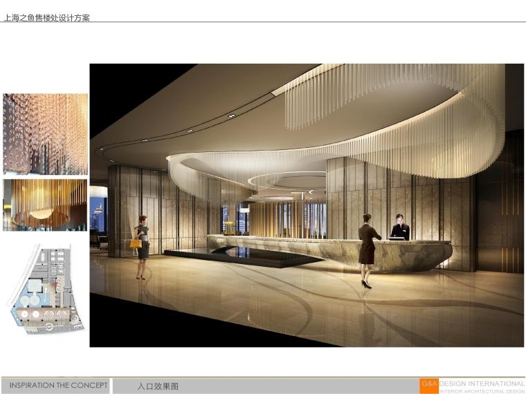 [上海]集艾设计-上海之鱼售楼处设计方案(原版JPG,PDF,PPT)