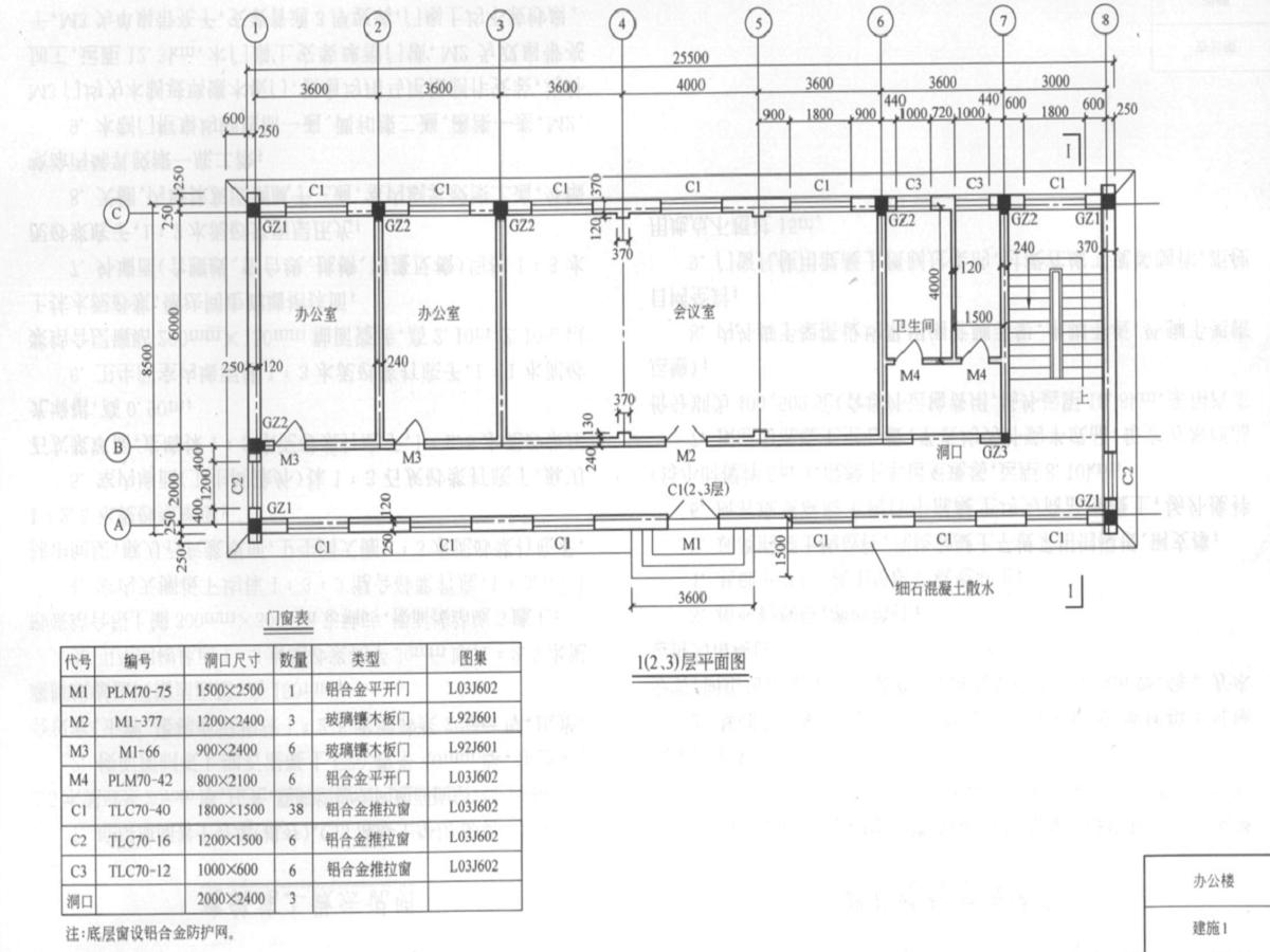 砖混结构办公楼图纸(图纸完整)