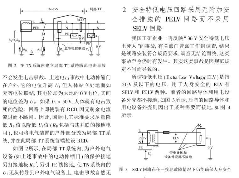 我国建筑电气标准应与国际电工标准接轨_王厚余