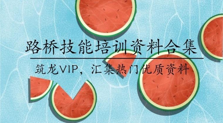 路桥技能培训资料合集TOP50