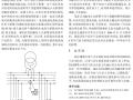 高层民用建筑设计防火规范_2005年版_电气部分的浅见_王厚余