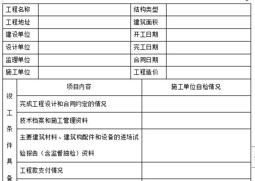 建筑工程施工表格