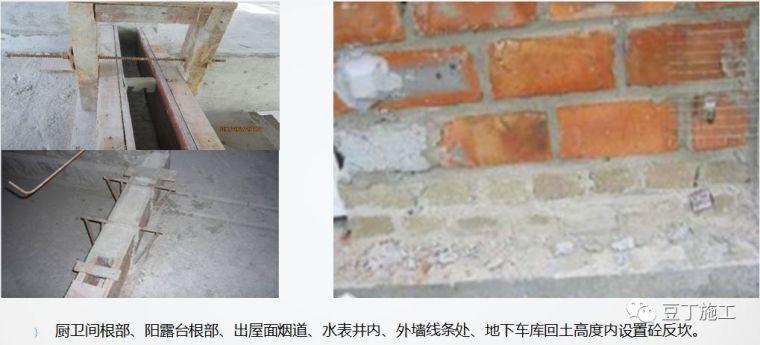 砌筑及抹灰工程质量控制提升措施,详解具体做法_33