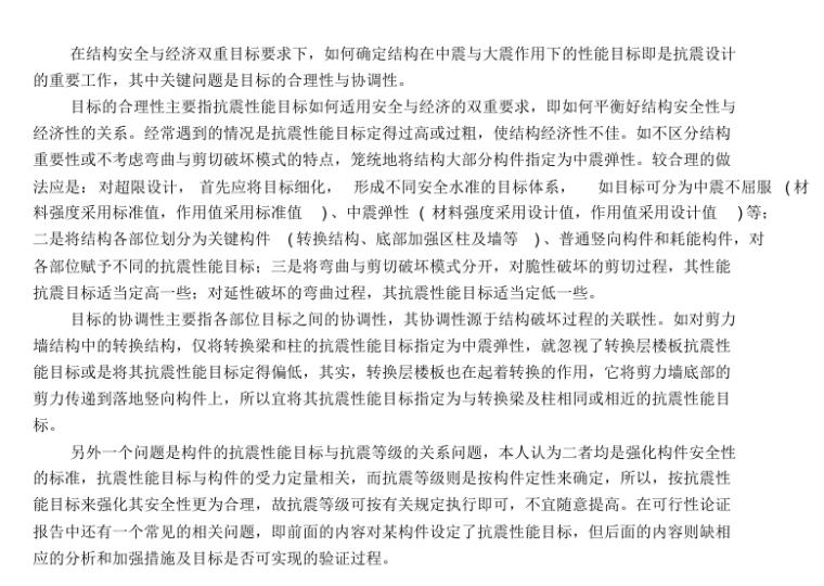 [论文]关于结构超限设计与超限审查若干问题的思考与建议