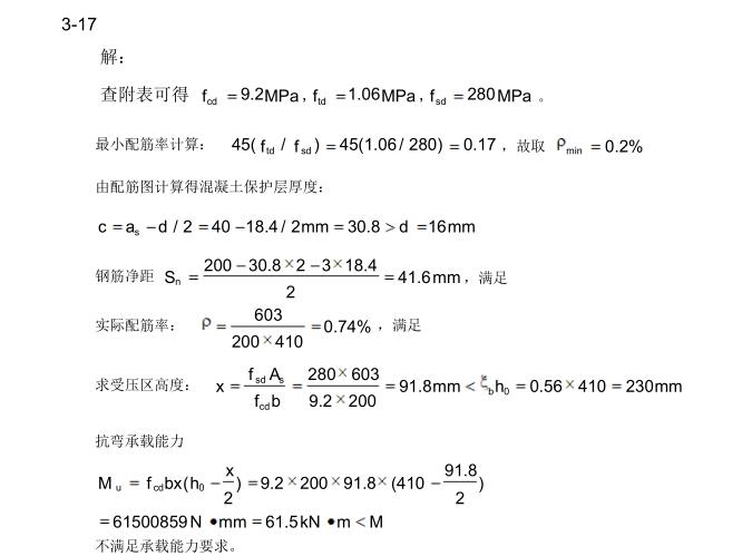 结构设计原理课后习题答案1-9章