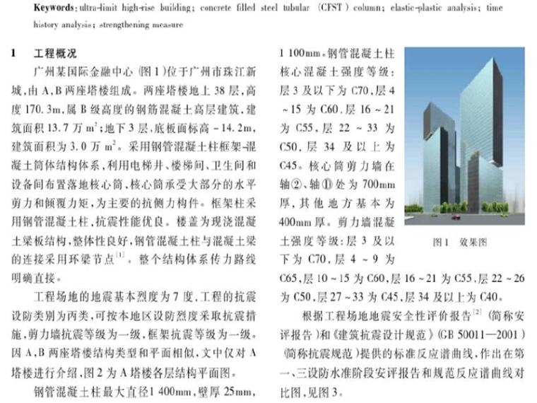 广州某国际金融中心超限高层结构设计