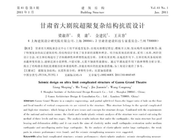 甘肃省大剧院超限复杂结构抗震设计