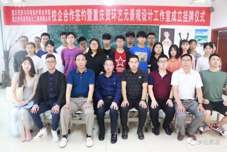 [祝贺]筑龙网吴签华老师的梦拓景观公司与重资环职院校企合作