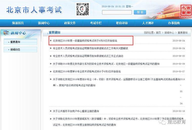 2019年一级建造师报考正式拉开序幕!北京6月28号开始!
