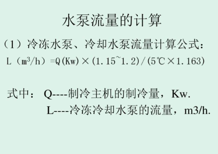 暖通空调水泵选型要点_4