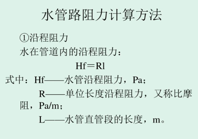 暖通空调水泵选型要点_6
