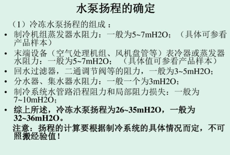 暖通空调水泵选型要点_5